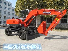 80轮式挖掘机