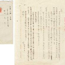 字画实体企业家征集私下交易权威鉴定博物馆
