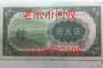 闵行(虹桥店)全闵行区回收老纸币