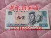 上海(虹桥店)面向长宁区专业从事老纸币回收