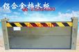 大庆不锈钢地铁防洪挡水板-防汛移动式挡水板用法