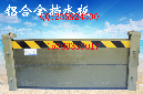 地铁防汛挡水板—防水中的神器G1不锈钢防汛挡水板G1厂家供应挡水板