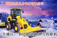 黑龍江廠家直銷破冰除雪車-一臺破冰除雪車價格