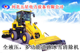 哈尔滨迎来暴雪五星新型专利道路破冰除雪机安装方便快捷大型除雪车