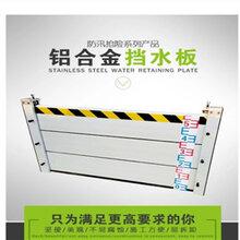 地下車庫防汛擋水板安裝現貨批發地下車庫防汛板圖片