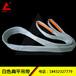 廠家供應EC1T-10T邦強白色丙綸吊裝帶白色吊裝帶