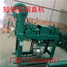 废旧钢筋调直机厂家河北聚驰机械厂供应废旧短钢筋调直机图片
