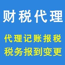 鄭州中小微企業成立后選擇代理記賬的好處