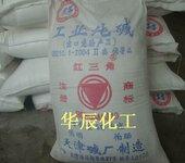 碳酸钠-红三角工业级纯碱唐山代理商\红三角纯碱