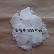 承德滦平主营氢氧化钠片碱高度火碱离子烧碱各种含量现货