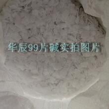 河北污水处理片碱-承德片碱工业级-兴隆99氢氧化钠行情走势