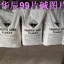 承德离子膜烧碱滦平工业级氢氧化钠大锅熬制含量高