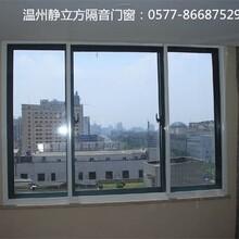供应温州隔音窗价格图片