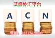上海acn艾盛外汇平台是这样的