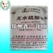 元明粉大量供应99含量工业级无水硫酸钠