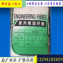 聚丙烯短纤维大量批发河南郑州厂家批发6-18mm聚丙烯短纤维图片