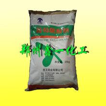 河南郑州大量供应质量优的工业级葡萄糖酸钠缓凝剂图片