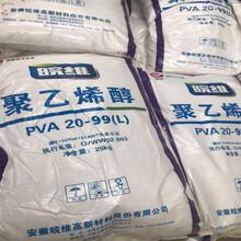 四川成都大量銷售山西三維、皖維、川維聚乙烯醇2099圖片