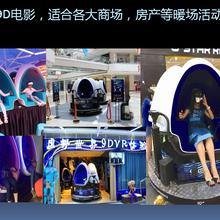 VR游戏设备租赁房地产活动互动VR展览道具租售
