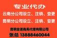 楚雄公司注册注册、公司变更、公司注销、楚雄商标注册