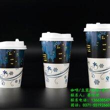 焦作奶茶纸杯批发价格/焦作奶茶杯厂家定做