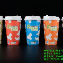 开封奶茶杯批发价格/开封奶茶纸杯厂家定做