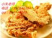 豪大鸡排技术培训豪大鸡排的制作风味豪大鸡排怎么炸好吃风味豪大鸡排的制作