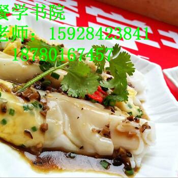广东肠粉技术培训餐学书院广东肠粉皮的制作哪里能学广东肠粉