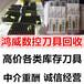 惠州钨钢铣刀回收《废刀具》回收钨钢废刀具回收钨钢回收价格