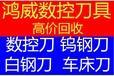 惠州钨钢回收钨钢铣刀回收钨钢刀具《废刀具》回收价格按/KG