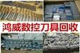揭阳钨钢刀具回收《废刀具》废钨钢数据库刀具回收价格大量常年回收