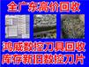 青海玉树铰刀回收钨钢刀片钨钢刀片价格
