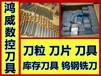 佛山钨板块铣刀回收PCB钻咀,回收PCB钻咀,公司