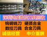 佛山回收3.175钻头库存CNC刀具回收钨钢铣刀钨钢铣刀电话