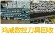 湖北襄樊回收合金刀具废刀粒回收钨钢粉钨钢粉厂家