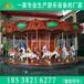 游樂設備36座豪華轉馬金山游樂豪華轉馬廠家直銷價格優惠