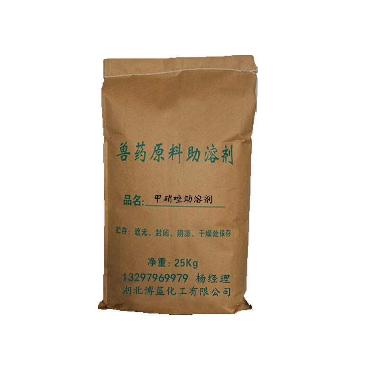 甲硝唑助溶剂兽药生产厂家