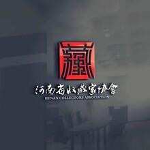 河南省收藏家协会2017年年会公告图片
