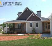 鞍山轻体房,鞍山欧式房屋木屋制造,富华品质。