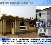 售货亭,售卖亭制造商,富华专业品质房屋产品。