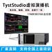 北京厂家TY-HDV2000摄影棚设计慕课抠像.虚拟演播室虚拟抠像系统灯光绿箱简易工业品»广电网»视频制作设备»虚拟演播室