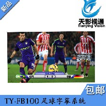 足球字幕系统TY-FB100体育赛事网络足球比分直播系统字幕软件一体机实时编辑计时功能图片