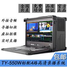 天影视通供应TY-550W唱歌海选比赛高清一体机视频远程网络推流便携机箱设备高清4路图片
