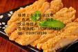 四川遂宁市炸鸡汉堡奶茶快餐原料配送,四川永达鸡腿鸡翅腿肉汉堡原料供应