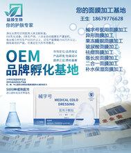 多肽修复面膜OEM代加工多肽修复面膜多肽修复加工厂