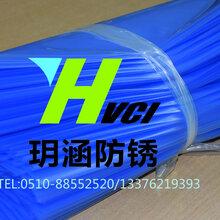 专业定制出口vci气相防锈袋、防锈膜、PE包装袋、金属配件气相防锈袋图片