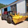 矿用井下装载机矿用铲车哪家的质量好靠谱的厂家