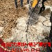 电塔塔基建设岩石劈裂机岩石液压劈裂机泉州-开石头机械