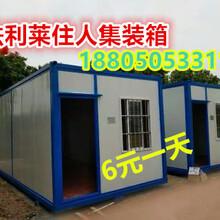 住人集装箱、集装箱活动房就选厦门法利莱