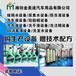 新疆防冻液设备厂家、设备多少钱、防冻液配方